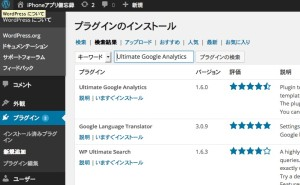 wordpressのAnalytics設定備忘録