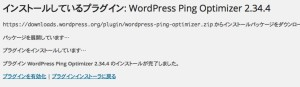WordPress Ping Optimizer の備忘録