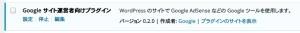 wordpress用Google Adsenseの備忘録