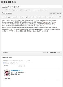 wordpressでiPhoneアプリ紹介。