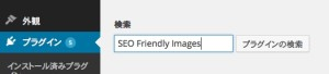 wordpressで画像に名前をつける忘備録。