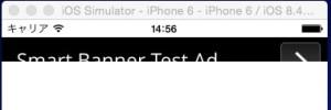 adMobでスマートバナー、ふたたび