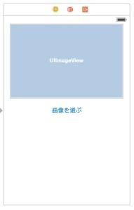 UIImagePickerを使ってカメラロールの写真を表示する。