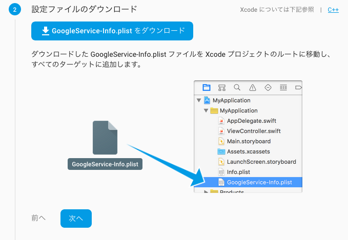 【Swift4】【Firebase】【AdMob】と【Analytics】(2) 準備。プロジェクトを作成。