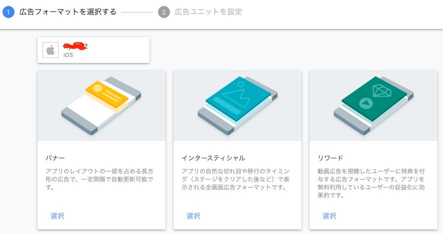 【Swift4】【Firebase】【AdMob】と【Analytics】(3) AdMob用に新しいアプリIDとユニットIDを取得する。
